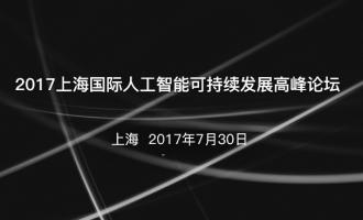 2017上海国际人工智能可持续发展高峰论坛