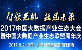 2017中国大数据产品生态大会