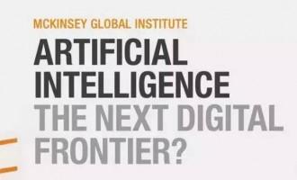 麦肯锡报告:如果再不转型人工智能, 这些行业将被越甩越远