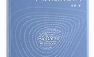 New Internet: 大数据挖掘
