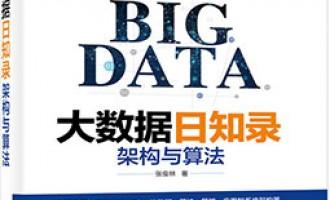 大数据日知录: 架构与算法