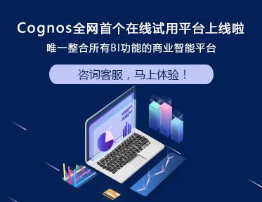 cognos在线试用平台