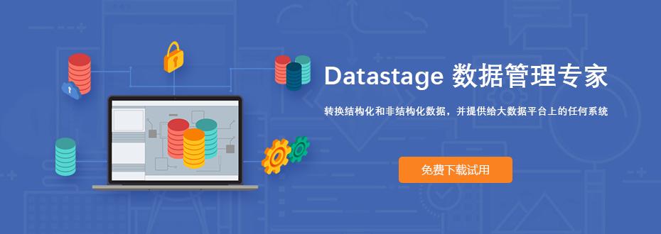 datastage数据管理软件