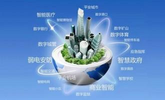 大数据时代智慧城市该如何设计?