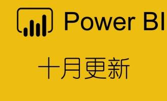 【更新】Power BI Desktop 2018年10月(2.63.3272.40262)更新大全