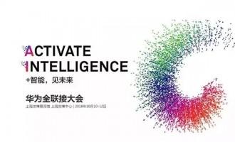 BI资讯|Qlik相约2018华为全联接大会,与您一起预见未来!
