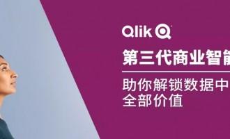 第三代分析浪潮来袭,Qlik三招助你驰骋增强分析时代!