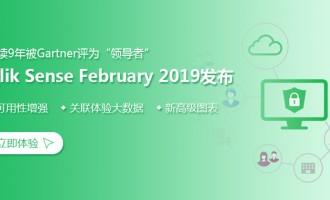 独家 | Qlik Sense February 2019正式发布(附下载),全网独家更新亮点大全!