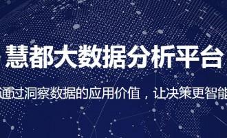 【福利】慧都大数据全新改版上线,为企业免费定制分析方案!