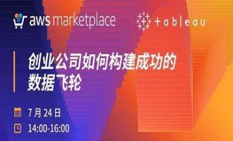 Tableau资讯|在线研讨会:创业公司如何构建成功的数据飞轮?
