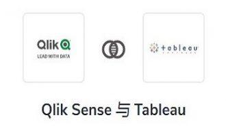 BI工具大对决:Qlik Sense vs Tableau,谁更胜一筹?