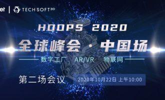 【HOOPS 2020全球峰会•中国场】第一场完美收官,第二场会议持续报名中