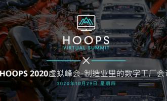 精彩继续,「HOOPS 2020全球峰会(中国场)」第二场圆满结束,第三场火热报名中