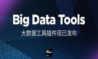 JetBrains深耕大数据工具领域,助力企业挖掘数据价值
