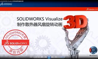 【Visualize专题】SOLIDWORKS Visualize 制作散热器风扇旋转动画 | 操作视频
