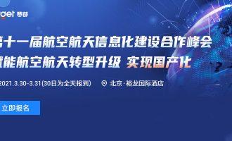 新时代 新征程 | 第十一届航天航空信息化建设合作峰会