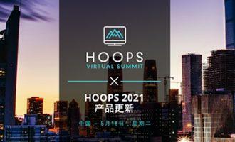 HOOPS 2021 虚拟峰会5月即将开启!|新功能讲解、demo演示、成熟应用分享
