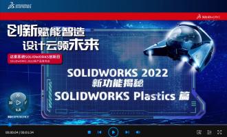 SOLIDWORKS Plastics 2022新功能:材料数据库更丰富、浇口位置选择更智能、道制作更高效
