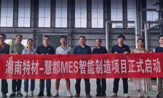 中钢天源-湖南特材携手慧都MES,迈向「磁性材料智能制造」新进程