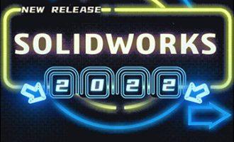 SOLIDWORKS 2022新功能汇集!收藏!