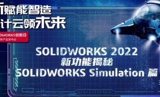 SOLIDWORKS Simulation 2022新功能:虚拟连杆连接、网格控制更精细