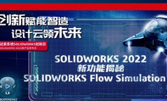 SOLIDWORKS Flow Simulation 2022 新功能:瞬态分析结果可视化、项目结果对比更简单、场景功能更强大